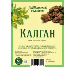 Корень Калгана, 50 гр.