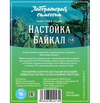 """Набор трав и специй """"Байкал"""" (настойка)"""