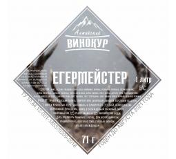 """Набор трав и специй """"Егермейстер"""" (настойка)."""