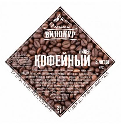 """Набор трав и специй """"Кофейный ликёр"""" (настойка)."""