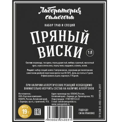 Набор трав и специй Пряный виски (настойка)