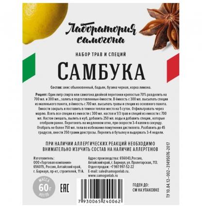 """Набор трав и специй """"Самбука"""" (настойка)"""