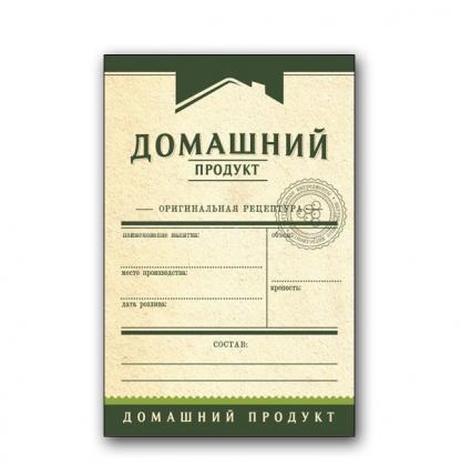 """Этикетка """"Домашний продукт"""", 48 штук"""