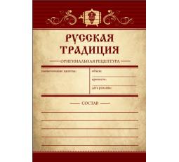 """Этикетки """"Русская традиция"""", 50 штук."""