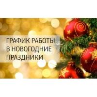 Режим работы в Новогоднии праздники