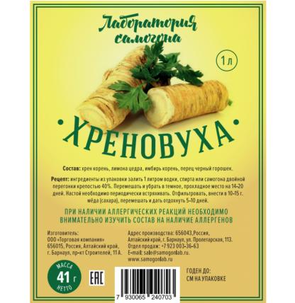 """Набор трав и специй """"Хреновуха"""" (настойка)"""