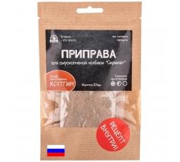 Приправа для сырокопченой колбасы сервелат
