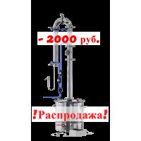 Распродажа самогонных аппаратов Люкссталь 5